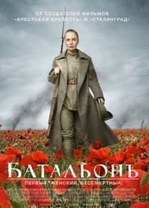 Батальонъ