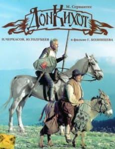 Дон Кихот (фильм 1957 года)
