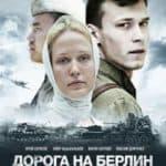 Дорога на Берлин (фильм 2015 года)