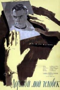 Дорогой мой человек (фильм 1958 года)