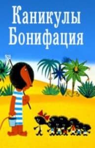 мультфильм каникулы бонифация смотреть онлайн