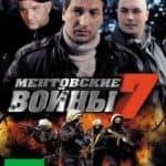 Ментовские войны (7 сезон)