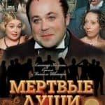 Мертвые души (фильм 1984 года)