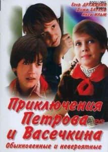 Приключения Петрова и Васечкина, обыкновенные и невероятные смотреть онлайн в хорошем качестве