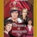 Принц и нищий (фильм 1972 года)