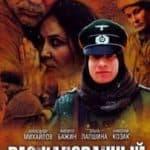 Разжалованный (фильм 2009 года)