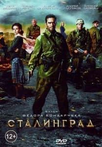 Сталинград (фильм 2013 года)