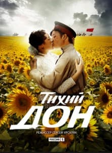 Тихий Дон (сериал 2015 года)
