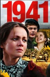 1941 (сериал 2009 года)