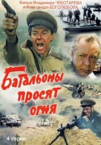 Батальоны просят огня (фильм 1985 года)
