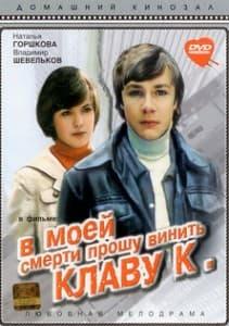 В моей смерти прошу винить Клаву К (1979)