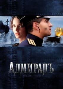 Адмирал (фильм 2008 года)