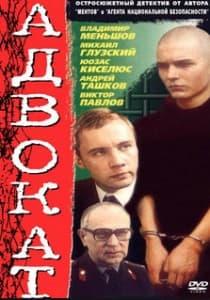Адвокат (фильм 1990 года)