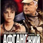 Афганский излом (фильм 1991)