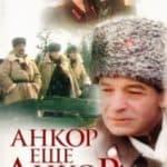 Анкор, еще анкор (1992)