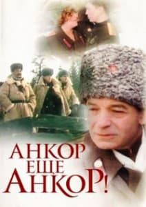 Анкор, еще анкор (1992) смотреть онлайн бесплатно в хорошем качестве