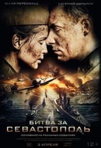 Битва за Севастополь ( фильм 2015 года)
