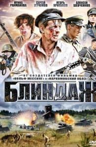 Блиндаж (2012)