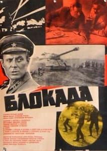 Блокада (фильм 1977 года)