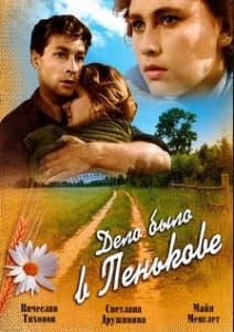 Дело было в Пенькове (1957)