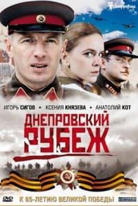днепровский рубеж смотреть онлайн бесплатно в хорошем качестве hd 720