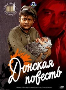 Донская повесть (1964)