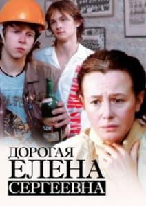 Дорогая Елена Сергеевна (1988) смотреть онлайн в хорошем качестве бесплатно