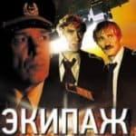 Экипаж (фильм 1979 года)