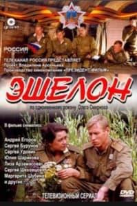 Эшелон (сериал 2005)