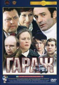 Гараж фильм Рязанова смотреть онлайн бесплатно в хорошем качестве