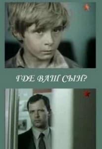 Где ваш сын? (1986)