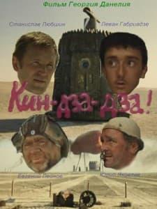 Кин-дза-дза!  (фильм 1986)