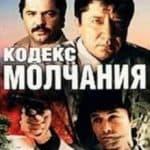 На темной стороне Луны (1990)