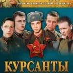 Курсанты (2004)