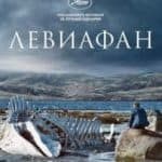 Левиафан (фильм 2014 года)