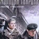 Молодая гвардия ( фильм 2015 года)
