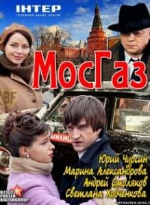 МосГаз (сериал)