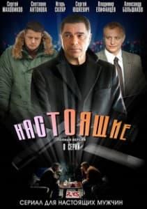 Настоящие (сериал 2011 года)