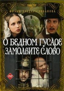 О бедном гусаре замолвите слово (1980) смотреть онлайн