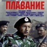Одиночное плавание ( фильм 1985)