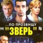 По прозвищу Зверь (1990)