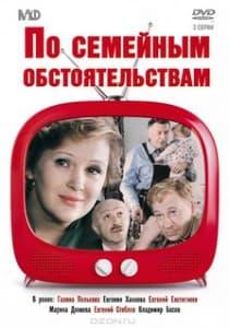 По семейным обстоятельствам (1977) смотреть онлайн в хорошем качестве