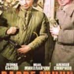 Разведчики (фильм 1968 года)