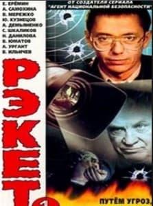 Рэкет (1992) смотреть онлайн в хорошем качестве