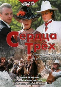 Сердца трех (1992)
