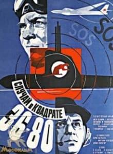 Случай в квадрате 36-80 (1984)