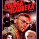 Судьба человека (фильм 1959)