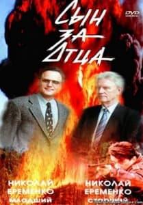 Сын за отца (1995)