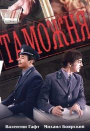 Таможня (фильм 1982 года)