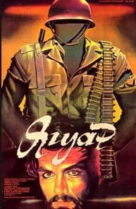 Ягуар (фильм 1986 года)